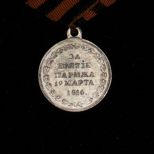 Imperial russian medal FOR CAPTURE OF  PARIS 3