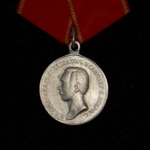 Imperial russian medal FOR DILIGENCE ALEXANDER II 2