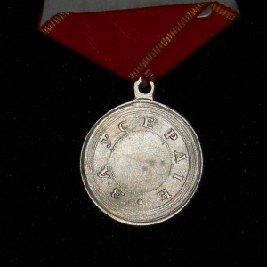 Imperial russian medal FOR DILIGENCE ALEXANDER II 3