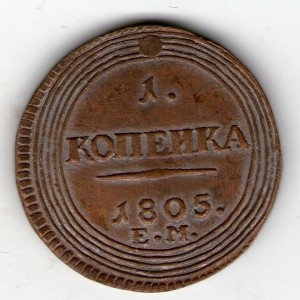 rossiya 1 kopejka 1805g. med kopiya f147