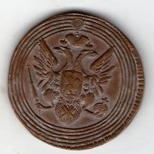 rossiya 1 kopejka 1805g. med kopiya f147_1