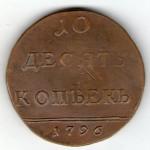 rossiya 10 kopeek 1796g. med kopiya f142