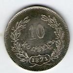 rossiya 10 kopeek 1871g.nikel 1 tip kopiya f151_1