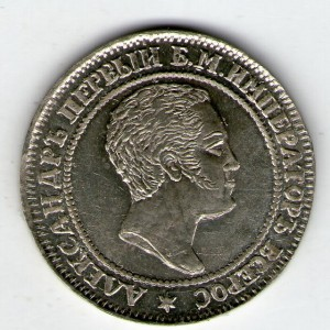 rossiya 10 kopeek 1871g.nikel 2 tip kopiya f152
