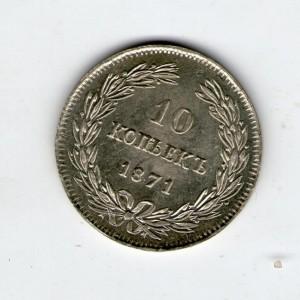 rossiya 10 kopeek 1871g.nikel 2 tip kopiya f152_1
