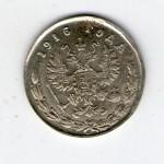 rossiya 10kopeek 1916g. nikel ves-1,7gr.kopiya f125 1