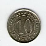 rossiya 10kopeek 1916g. nikel ves-1,7gr.kopiya f125