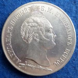 rossiya 1,5 rublya 1839g. serebro 31gram. kopiya v519 2