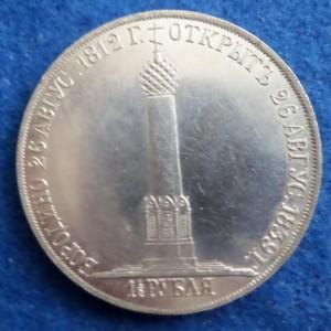 rossiya 1,5 rublya 1839g. serebro 31gram. kopiya v519