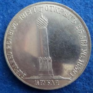 rossiya 1,5 rublya 1839g. serebro 31gram. kopiya v519 4