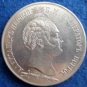 rossiya 1,5 rublya 1839g. serebro 31gram. kopiya v519 7