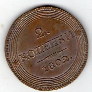 rossiya 2 kopejk 1802g. med kopiya f141