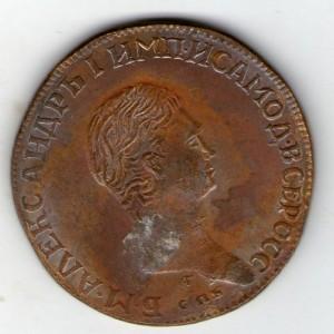 rossiya 2 kopejk 1802g. med kopiya f141_1