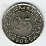 rossiya 25 kopeek 1911g.nikel kopiya f150