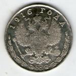 rossiya 25 kopeek 1916g.nikel kopiya f149_1