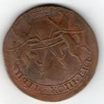 rossiya 5 kopeek 1757g. med kopiya f145