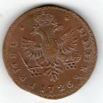 rossiya grivennik 1726g. med kopiya f146_1
