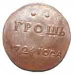 rossiya grosh 1724g. med kopiya f123 1