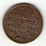 rossiya kopejka 1709g. med kopiya f144_1