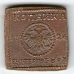 rossiya kopejka 1726g. med 2 tip kopiya f140