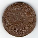 rossiya kopejka 1730g. med kopiya f138