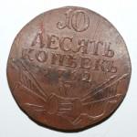 russia 10 kopecks 1762 1