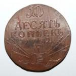 russia 10 kopecks 1762 2