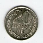 sssr 20kopeek 1958g.nikel ves- 3,2gr.kopiya f131