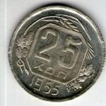 sssr 25 kopeek 1955g. nikel ves- 5 gr. kopiya f128