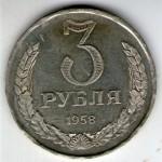 sssr 3 rublya 1958g. nikel ves- 9,6gr. kopiya f1276