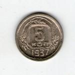 sssr 5 kopeek 1937g. nikel ves-1,5 gr. kopiya f124 (1)