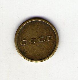 sssr pol kopejki 1961 otlichnaya kopiya v32 1