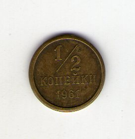 sssr pol kopejki 1961 otlichnaya kopiya v32
