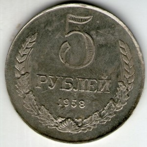 ussr 5 roubles1958 nickel