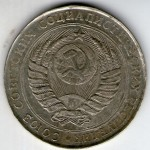 ussr 5 roubles1958 nickel_1