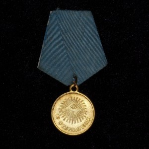 IMPERIAL RUSSIAN MEDAL 18 FEBRUARY 1861 1