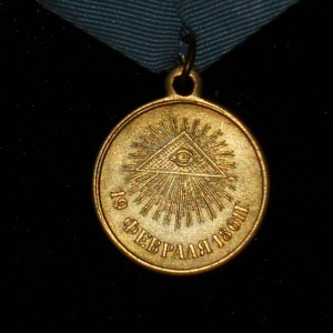 IMPERIAL RUSSIAN MEDAL 18 FEBRUARY 1861 2