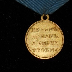IMPERIAL RUSSIAN MEDAL 18 FEBRUARY 1861 3