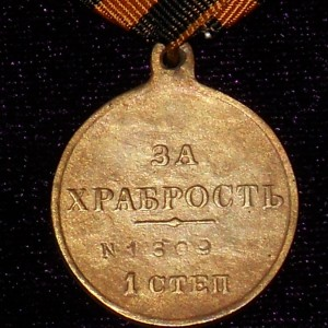 IMPERIAL RUSSIAN MEDAL  FOR BRAVERY 1 DEGREES  NIKOLAY II 3