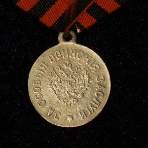 IMPERIAL RUSSIAN MEDAL FOR OUTSTANDING MILITARY MERIT 1910  NIKOLAY II 3