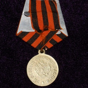 IMPERIAL RUSSIAN MEDAL FOR OUTSTANDING MILITARY MERIT 1910  NIKOLAY II 4