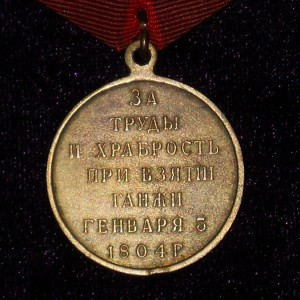 IMPERIAL RUSSIAN MEDAL  FOR TAKING GANJI GENVARYA IN 1804 2