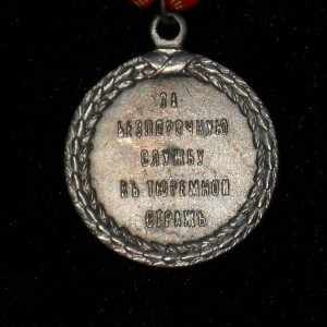 IMPERIAL RUSSIAN MEDAL FOR THE EXCELLENT SERVICE IN POLICE NIKOLAY II 4