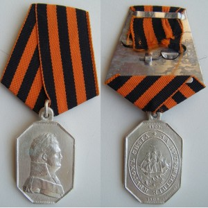IMPERIAL RUSSIAN MEDAL FOR THE JOURNEY AROUND THE WORLD 1