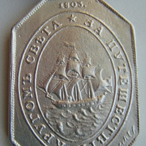 IMPERIAL RUSSIAN MEDAL FOR THE JOURNEY AROUND THE WORLD 3