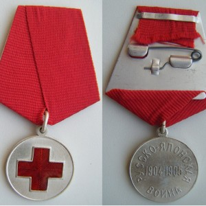 IMPERIAL RUSSIAN MEDAL OF RED CROSS IN MEMORY RUSSIAN-JAPANESE WAR 1