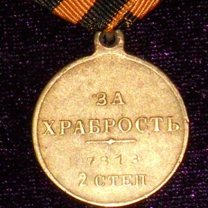 Imperial russian medal FOR BRAVERY 2 DEGREES  NIKOLAY II 3