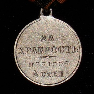 Imperial russian medal FOR BRAVERY 4 DEGREES  NIKOLAY II 3