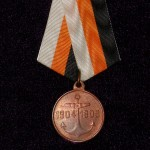 Imperial russian medal FOR THE WORLD TOUR IN 1904-1905 1