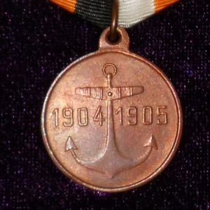 Imperial russian medal FOR THE WORLD TOUR IN 1904-1905 2